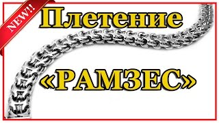 getlinkyoutube.com-Плетение Рамзес - Двойной Обратный Бисмарк браслет - видеоинструкция.  x-chain
