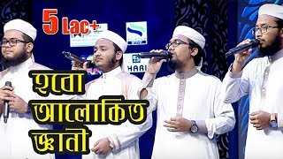 দারুণ সুরের নতুন গজল | Insha Allah | Alokito Geani Theme Song | New Islamic Song by Kalarab 2018 width=