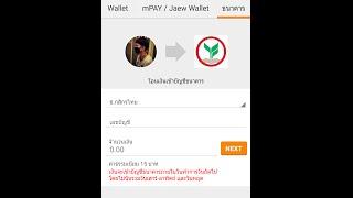 getlinkyoutube.com-วิธีโอนเงินเข้าธนาคารโดยไม่ต้องมีบัญชีธนาคารใดๆ ด้วยแอป True Wallet