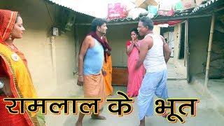 रामलाल के भूत | MAITHILI COMEDY VIDEOS