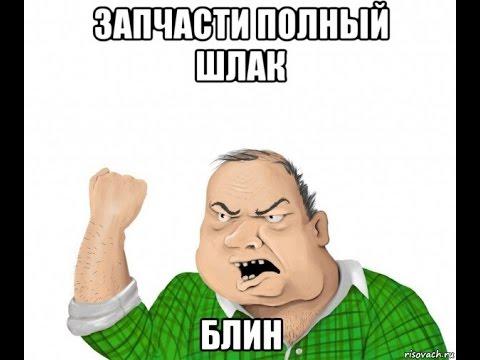 Эксплуатация Вортекс Корда-з/ч ПОДДЕЛКА, Подушка двс,задняя правая