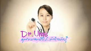 Dr.Ume คุณหมอหน้าใสหัวใจนักสู้