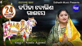 KAPILA BOLINA GAI SE କପିଳା ବୋଲିଣ ଗାଈ ସେ || Emotional Bhajan by Namita Agrawal || Sarthak Music