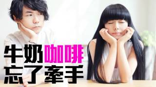 getlinkyoutube.com-[JOY RICH] [新歌] 牛奶咖啡 - 忘了牽手(完整發行版)