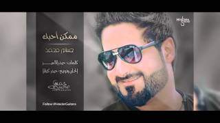 "getlinkyoutube.com-hussam mohamed - mmkn ahbk#- "" حسام محمد "" ممكن احبك"