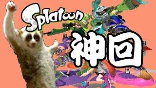 getlinkyoutube.com-【実況】Splatoon 史上最高の神回