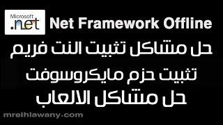 تثبيت NET Frameworkوحل جميع مشاكل الحزم  وتشغيل الالعاب لكل انواع الويندوز 10- 8 -7 -XP