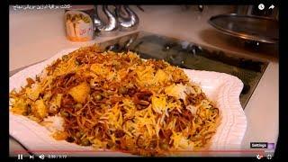 getlinkyoutube.com--اكلات عراقية ام زين -برياني دجاج-