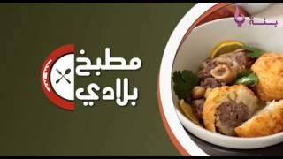 getlinkyoutube.com-مطبخ بلادي: سكران طايح فدروج