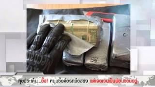 getlinkyoutube.com-อึ้ง! หนุ่มซื้อต่อรถมือสอง แต่เจอเงินเป็นฟ่อนซ่อนอยู่  #สดใหม่ไทยแลนด์ ช่อง2