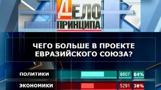 getlinkyoutube.com-Дело принципа. Что принципиально новое внесёт Договор о Евразийском экономическом союзе?