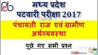 MP Patwari exam 10 December 2017 review question Panchayati raj and Grameen Arthvyavastha