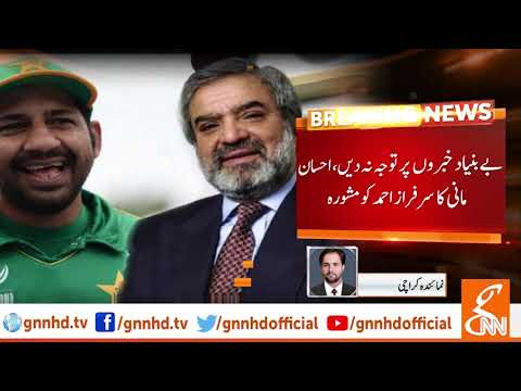 Chairman PCB Advises Sarfraz Ahmed to stay away from nonsense news