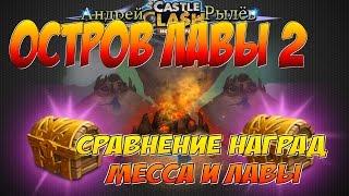 getlinkyoutube.com-Битва Замков, Остров Лавы 2, Сравнение наград месса и лавы