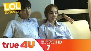 getlinkyoutube.com-ซีรีส์ LOL ชีวิตคิดบวก [Full Episode 7 - Official by True4u]