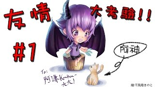 getlinkyoutube.com-MineCraft『與阿神的友情大考驗』#1  3,2,Go~