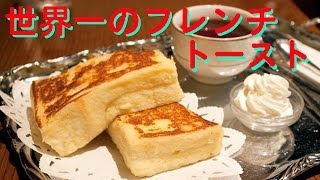 getlinkyoutube.com-世界で一番美味しいフレンチトースト【CAFE AALIYA】【カフェ アリヤ】【デッカチャン&はいじぃ】