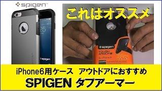 getlinkyoutube.com-【iPhone6用ケース】最強!SPIGEN タフアーマー