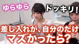 getlinkyoutube.com-【POP3月号連動】ゆらゆらにドッキリ!POPモデルをモニタリング