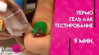 getlinkyoutube.com-Термо Гель Лак Тестирование и Дизайн Льдом на Ногтях от GRAND NAIL