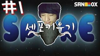 getlinkyoutube.com-나만의 생물! [스포어: #1] -SPORE- [태경]