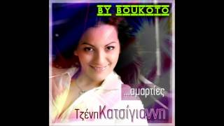 getlinkyoutube.com-Τζένη Κατσίγιαννη - Η ΘΑΛΑΣΣΑ ΣΤΕΡΙΑ ΝΑ ΓΙΝΕΙ 2013