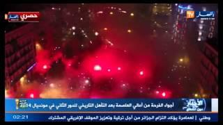 لحظة انفجار العاصمة بعد تاهل الجزائر الى الدور الثاني ....لحمك يشوك