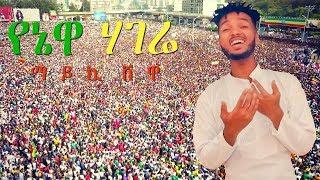 Mykey Shewa - Yenewa Hagere | የኔዋ ሃገሬ - New Ethiopian Music Dedicated to Dr Abiy Ahmed