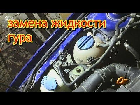 Где бачок тормозной жидкости в Skoda Rapid