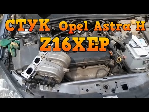 Стук двигателя Opel Astra H (Z16XEP) устранение причины