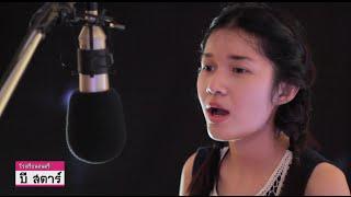คำยินดี - Klear I Cover by ไอซ์ ธมลวรรณ