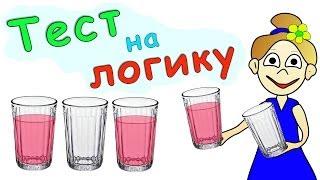 getlinkyoutube.com-Тест на логику. Что делать со стаканами ?=)
