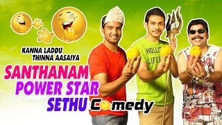 Kanna Laddu Thinna Aasaiya | Tamil Movie Comedy | Santhanam | Power Star | Kovai Sarala | VTV Ganesh