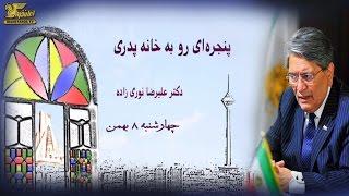 getlinkyoutube.com-تلویزیون ایران فردا - پنجره ای رو به خانه پدری چهارشنبه 8 بهمن