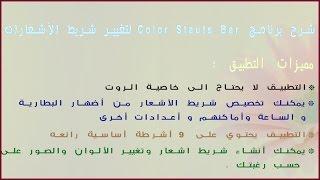 شرح برنامج Color Status Bar لتغيير شريط الأشعار بدون روت