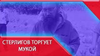 getlinkyoutube.com-Стерлигов торгует мукой прямо на улицах карабахского города Шуши
