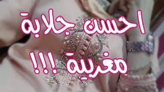 getlinkyoutube.com-اخر صيحات الموضة للجلابة المغربية للعيد