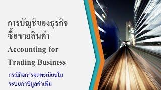 getlinkyoutube.com-2/2 การบันทึกบัญชีสำหรับกิจการซื้อขายสินค้า (กรณีจดทะเบียนในระบบภาษีมูค่าเพิ่ม)