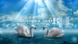 getlinkyoutube.com-Любовь футаж