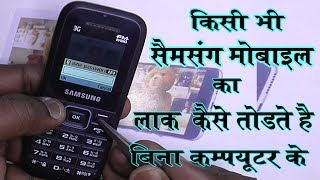 How To Unlock Samsung Sm-b109h | B109h hard reset | Master reset code for all samsung mobile phones
