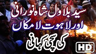 Bilawal Shah Noorani And Lahoot LaMakan Story In Urdu Hindi, Shah Noorani Mela 2018