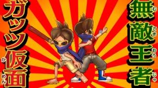 getlinkyoutube.com-【3DS】妖怪ウォッチ2真打限定_キミも!無敵王者ガッツ仮面!!特訓編
