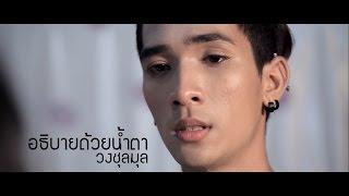 getlinkyoutube.com-อธิบายด้วยน้ำตา - วงชุลมุล [Official MV]