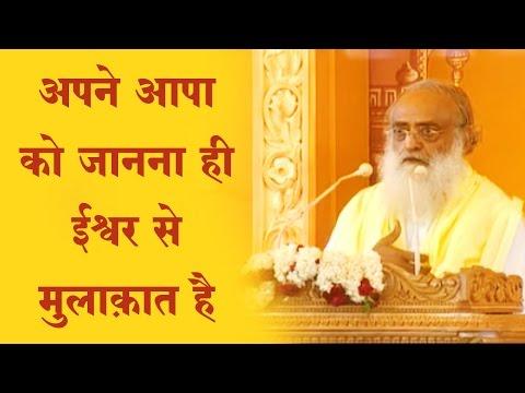 परम ज्ञान | अपने आपा को जानना ही ईश्वर से मुलाक़ात है | Sant Shri Asaram Bapu Ji Satsang