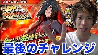 getlinkyoutube.com-【ナルコレ】超忍祭マダラ狙い最後のチャレンジで!?