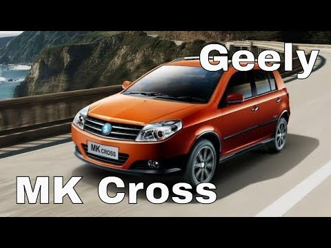 Geely MK Cross - стабильность или неожиданность?
