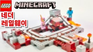 getlinkyoutube.com-레고 마인크래프트 21130 네더 레일웨이 상황극 놀이 리뷰 LEGO Minecraft Nether Railway