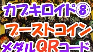 妖怪ウォッチバスターズ 第四幕 QRコード カブキロイド (その⑧)