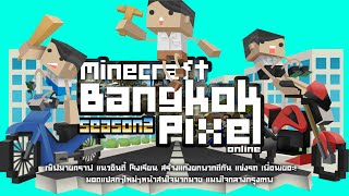 getlinkyoutube.com-Minecraft เซิฟคนไทยสร้างที่ได้ดีที่สุดในตอนนี้ MC-Bangkokpixelonline.com