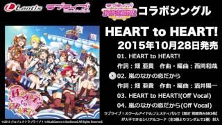getlinkyoutube.com-【試聴動画】ラブライブ!スクフェスコラボシングル「HEART to HEART!」